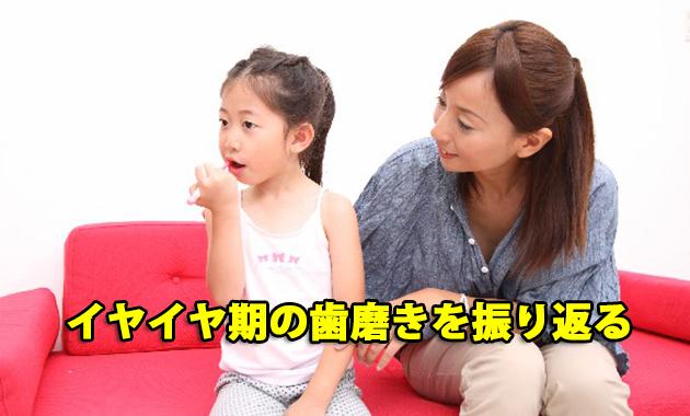 イヤイヤ期の歯磨きを振り返る |兵庫県川西市の歯科「市川歯科医院」