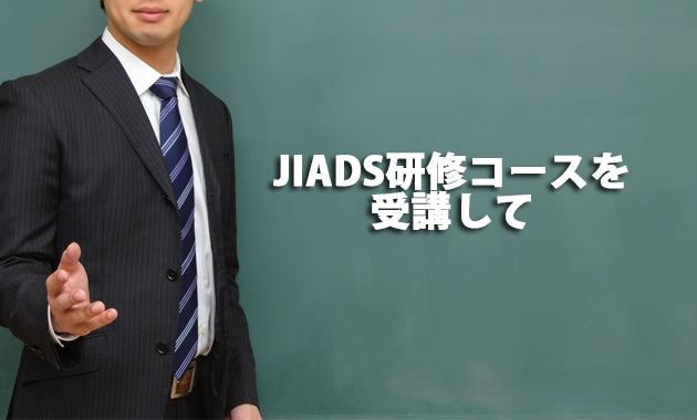 JIADS研修コースを受講して|兵庫県川西市の歯科「市川歯科医院」