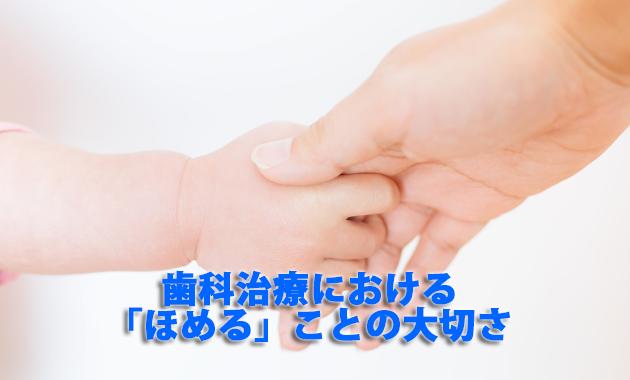 歯科治療における「ほめる」ことの大切さ|兵庫県川西市の歯科「市川歯科医院」